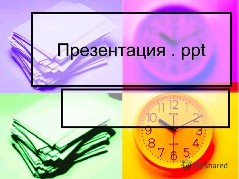 Презентация. ppt