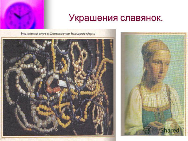Украшения славянок.