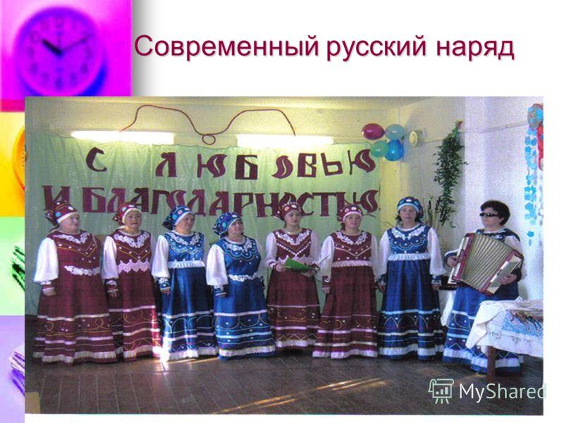 Современный русский наряд