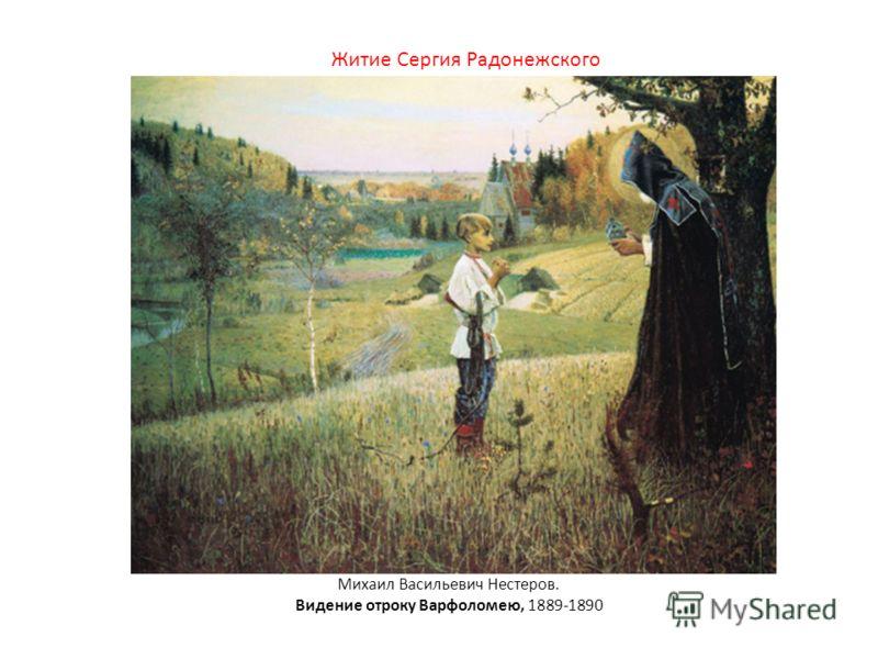Житие Сергия Радонежского Михаил Васильевич Нестеров. Видение отроку Варфоломею, 1889-1890