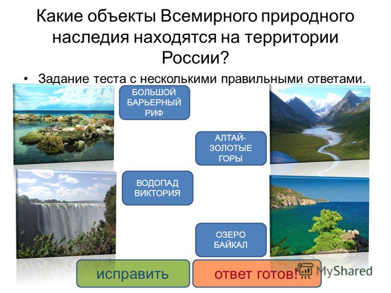 Какие объекты Всемирного природного наследия находятся на территории России? Задание теста с несколькими правильными ответами. АЛТАЙ- ЗОЛОТЫЕ ГОРЫ ОЗЕРО БАЙКАЛ ВОДОПАД ВИКТОРИЯ БОЛЬШОЙ БАРЬЕРНЫЙ РИФ исправитьответ готов!
