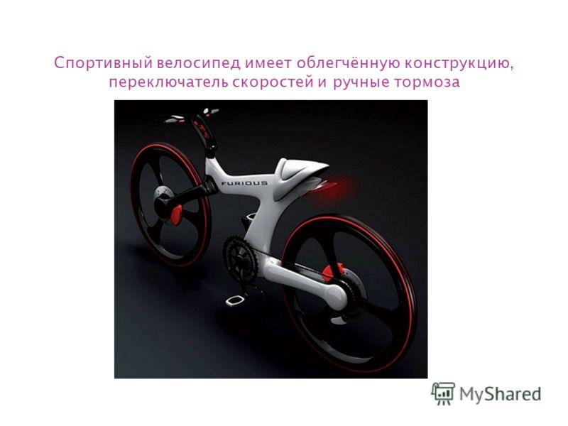 Спортивный велосипед имеет облегчённую конструкцию, переключатель скоростей и ручные тормоза