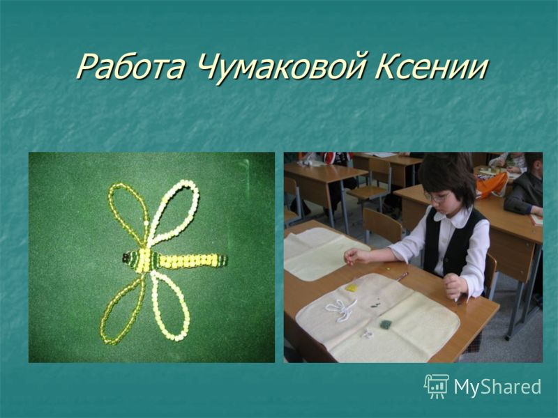 Работа Чумаковой Ксении