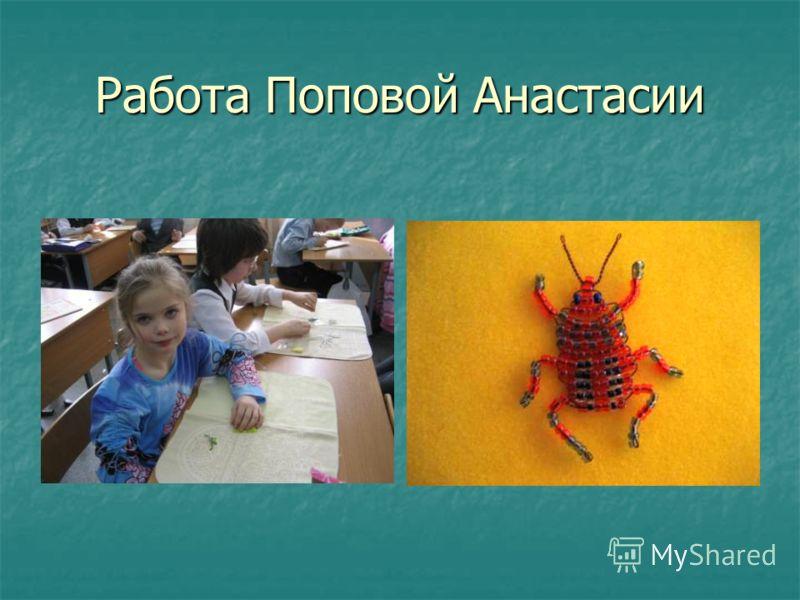 Работа Поповой Анастасии