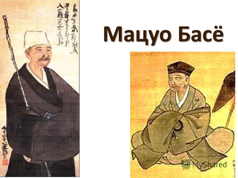 Мацуо Басё Мацуо Басё