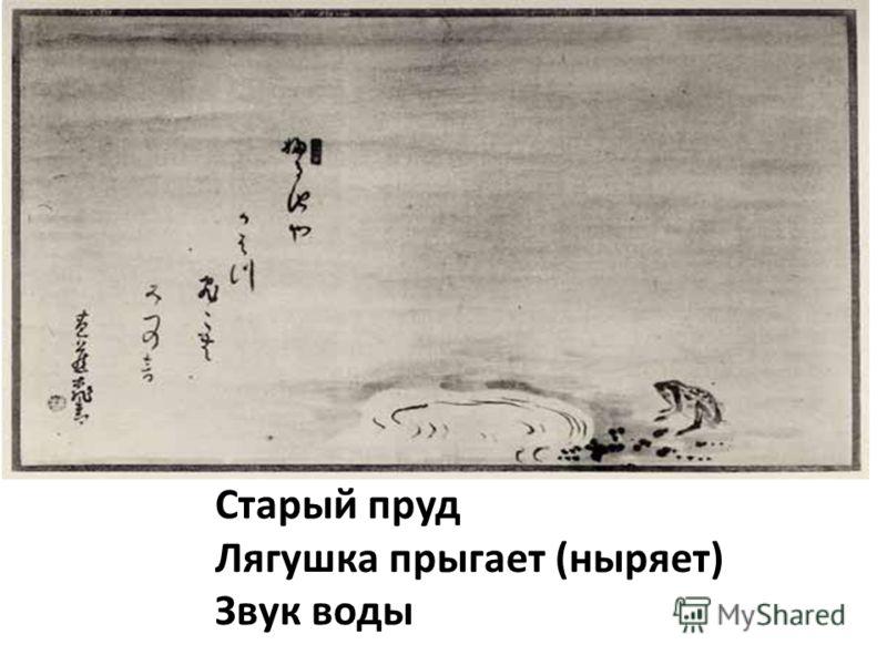 Старый пруд Лягушка прыгает (ныряет) Звук воды