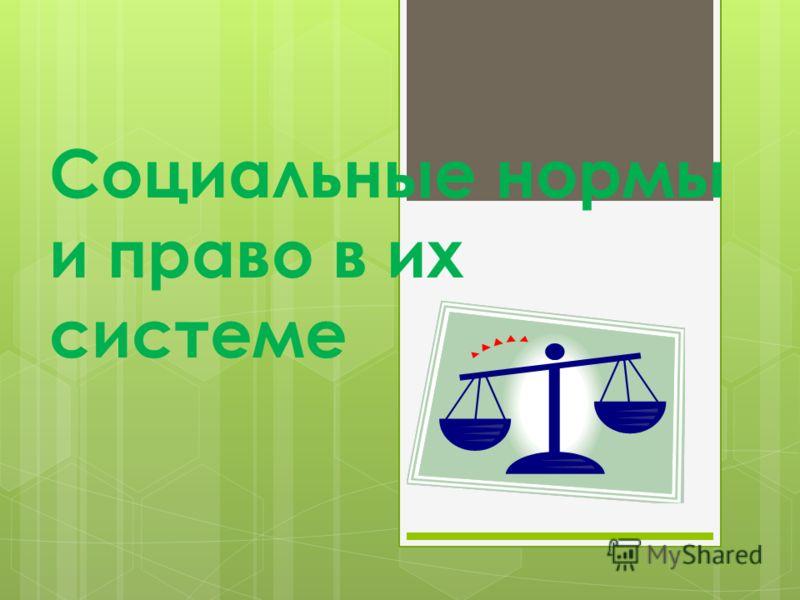 Социальные нормы и право в их системе