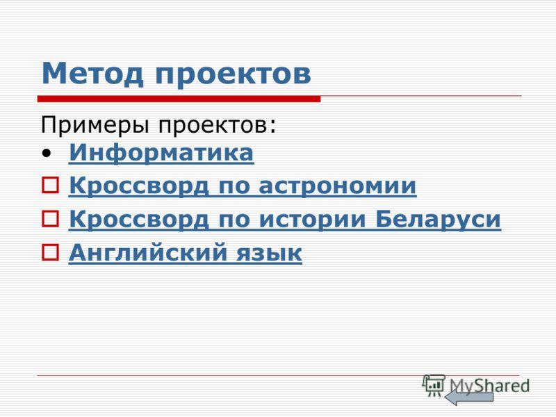 Метод проектов Примеры проектов: Информатика Кроссворд по астрономии Кроссворд по истории Беларуси Английский язык