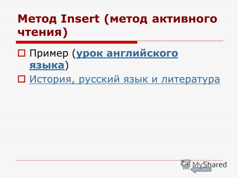 Метод Insert (метод активного чтения) Пример (урок английского языка)урок английского языка История, русский язык и литература