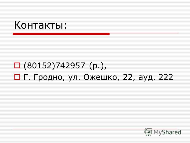 Контакты: (80152)742957 (р.), Г. Гродно, ул. Ожешко, 22, ауд. 222