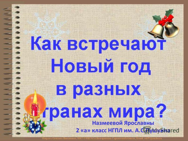 Назмеевой Ярославны 2 «а» класс НГПЛ им. А.С.Пушкина