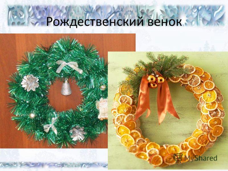 Рождественский венок 19.05.201319