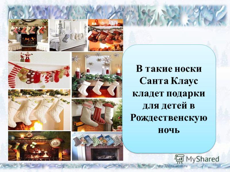 19.05.201323 В такие носки Санта Клаус кладет подарки для детей в Рождественскую ночь