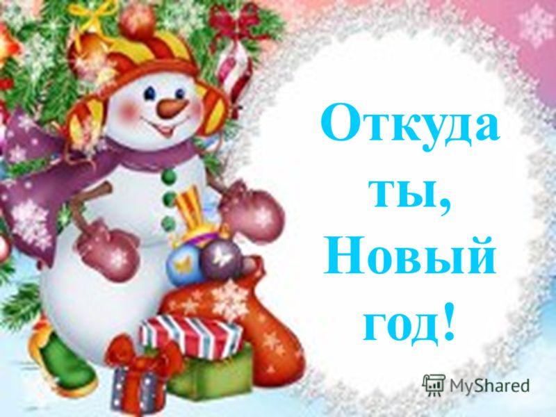Откуда ты, Новый год!