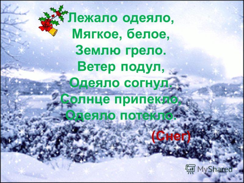 Назовите-ка ребятки, Месяц в этой вот загадке: Дни его – всех дней короче, Всех ночей длиннее ночи. На поля и на луга До весны легли снега. Только месяц наш Пройдет, Мы встречаем Новый год. ДЕКАБРЬ