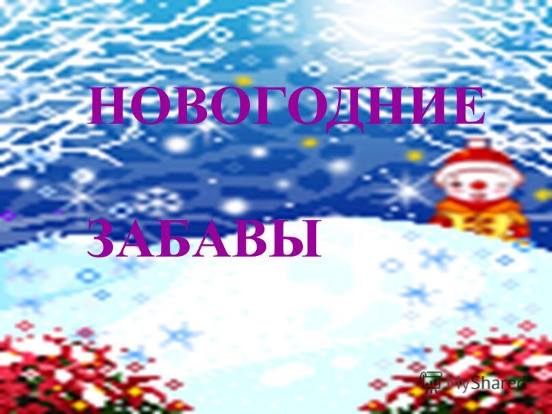 ЗИМА. НОВЫЙ ГОД- конкурс стихов