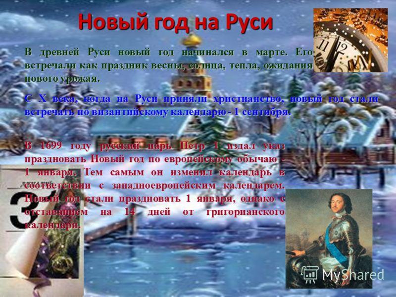 По древнеримскому календарю 1 марта было первым днём первого месяца, то есть – началом нового года. Это подтверждают и названия других месяцев: «декабрь» – от слова «дека», то есть «десять» (а не «двенадцать»), «октябрь» – от слова «окта», то есть «в