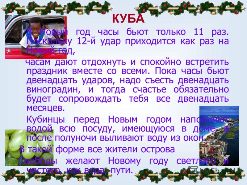 Новый год на Руси В древней Руси новый год начинался в марте. Его встречали как праздник весны, солнца, тепла, ожидания нового урожая. C Х века, когда на Руси приняли христианство, новый год стали встречать по византийскому календарю - 1 сентября. В