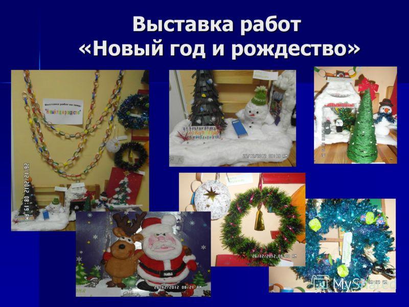 Выставка работ «Новый год и рождество»