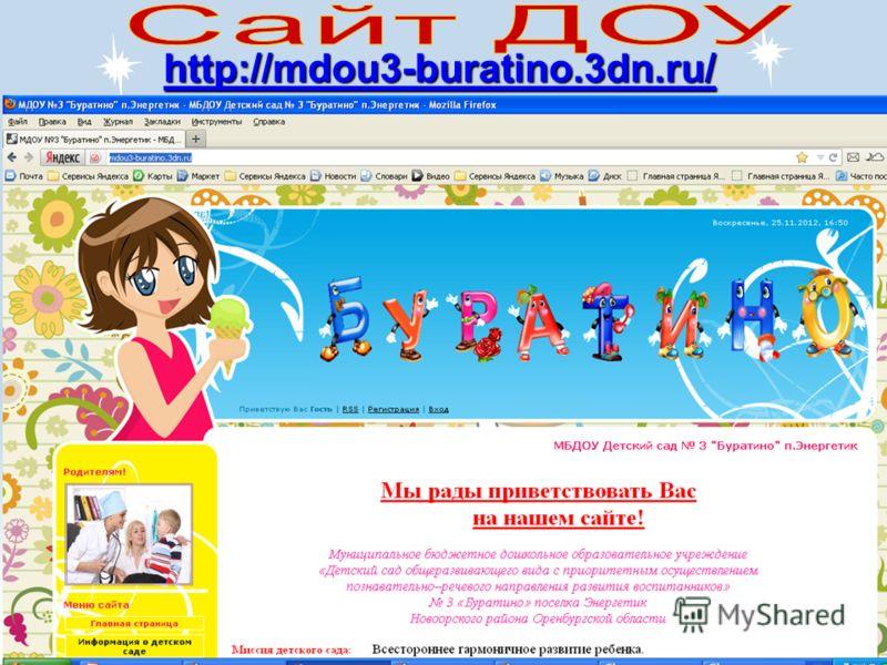 http://mdou3-buratino.3dn.ru/ http://mdou3-buratino.3dn.ru/