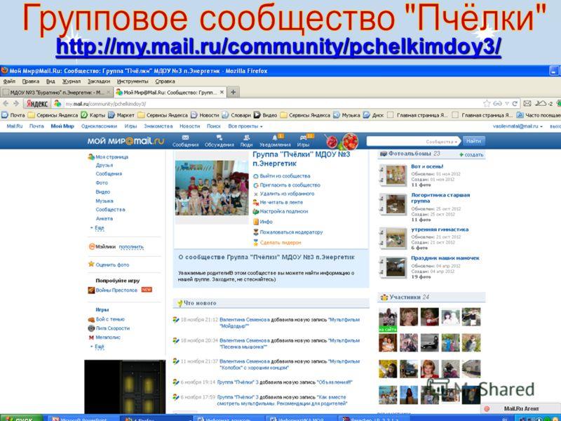 http://my.mail.ru/community/pchelkimdoy3/ http://my.mail.ru/community/pchelkimdoy3/