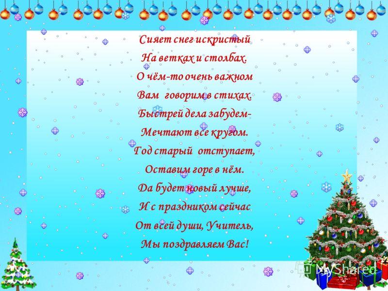 С новым годом поздравляю И от всей души желаю, Чтобы были все здоровы, Чтобы в год змеи тот новый Сбылись все мечты! Чтобы счастье птицей белой Ввысь от Вас не улетело, Чтобы радость и улыбки Были рядом, близко-близко!
