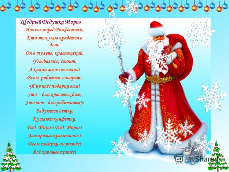 31-ого с утра Дед Морозова пора. Всем подарки собирать, С Новым годом поздравлять. Чтобы всех порадовать, В мешок подарки складывать. Чтобы всех развеселить, Сказки, песни сочинить. Всё готово в Новый год, Дед Мороз привет всем шлет!