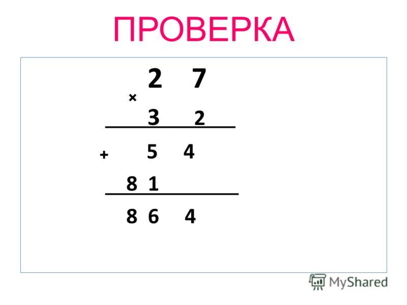 ПРОВЕРКА 2 7 3 2 5 4 8 1 8 6 4 × +