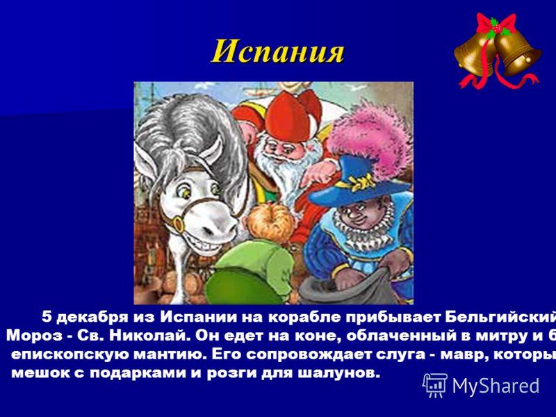 5 декабря из Испании на корабле прибывает Бельгийский Дед Мороз - Св. Николай. Он едет на коне, облаченный в митру и белую епископскую мантию. Его сопровождает слуга - мавр, который несет мешок с подарками и розги для шалунов. Испания