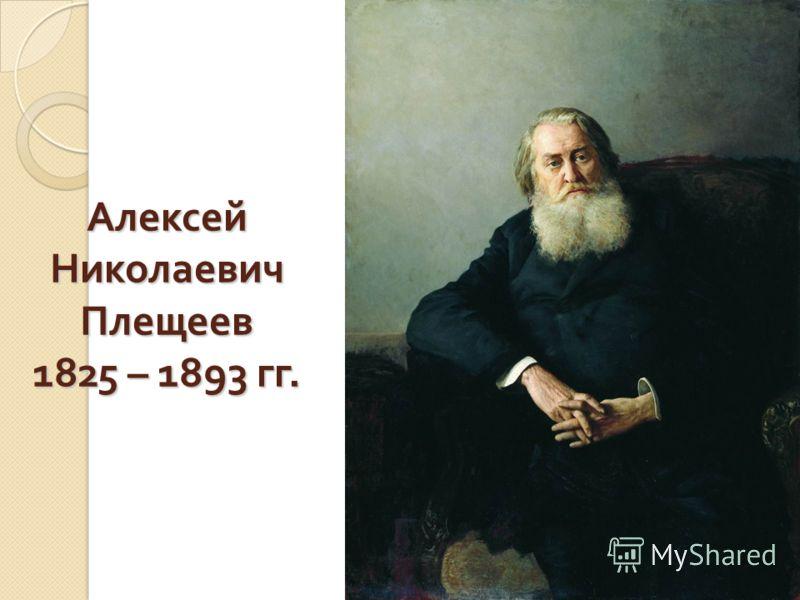 Алексей Николаевич Плещеев 1825 – 1893 гг.