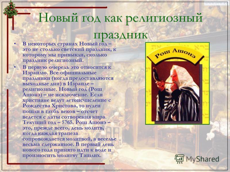 Новый год как религиозный праздник В некоторых странах Новый год – это не столько светский праздник, к которому мы привыкли, сколько праздник религиозный.В некоторых странах Новый год – это не столько светский праздник, к которому мы привыкли, скольк