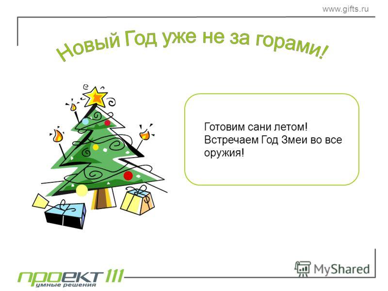 Готовим сани летом! Встречаем Год Змеи во все оружия! www.gifts.ru