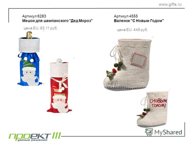 Артикул 6283 Мешок для шампанского Дед Мороз цена EU: 83,11 руб. Артикул 4555 Валенок С Новым Годом цена EU: 449 руб.