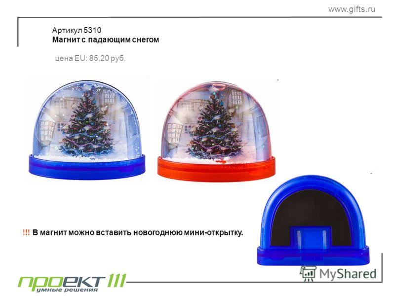Артикул 5310 Магнит с падающим снегом www.gifts.ru !!! В магнит можно вставить новогоднюю мини-открытку. цена EU: 85,20 руб.