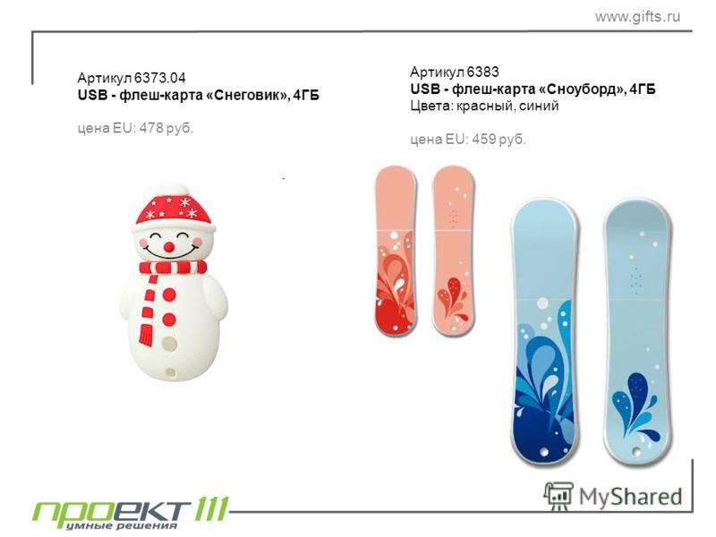 Артикул 6373.04 USB - флеш-карта «Снеговик», 4ГБ цена EU: 478 руб. Артикул 6383 USB - флеш-карта «Сноуборд», 4ГБ Цвета: красный, синий цена EU: 459 руб. www.gifts.ru