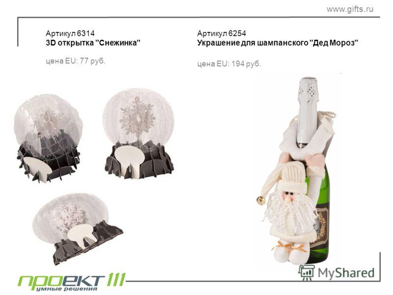 Артикул 6314 3D открытка Снежинка цена EU: 77 руб. www.gifts.ru Артикул 6254 Украшение для шампанского Дед Мороз цена EU: 194 руб.