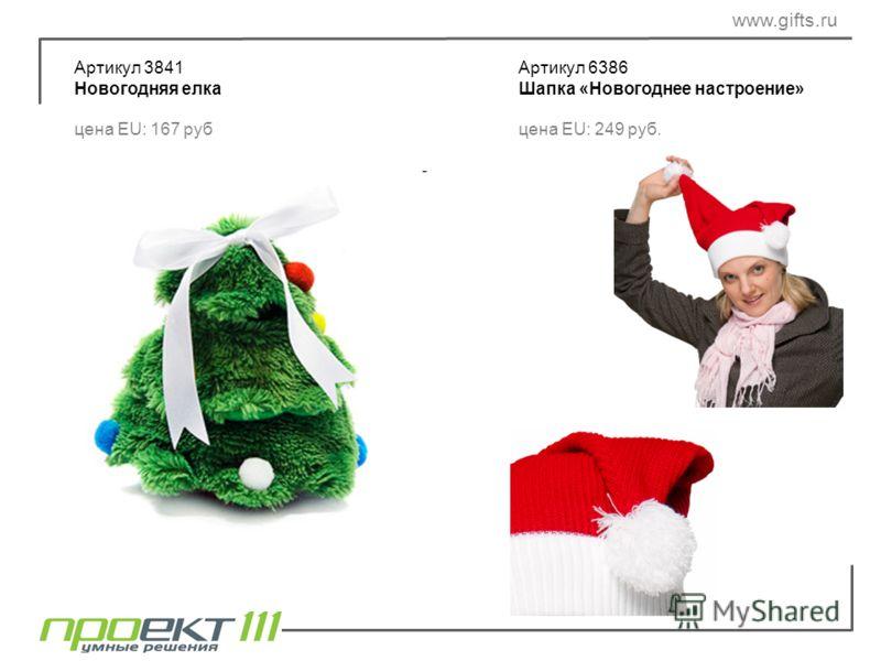 www.gifts.ru Артикул 6386 Шапка «Новогоднее настроение» цена EU: 249 руб. Артикул 3841 Новогодняя елка цена EU: 167 руб