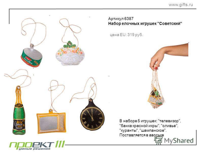 www.gifts.ru Артикул 6387 Набор елочных игрушек Советский цена EU: 319 руб. В наборе 5 игрушек: телевизор, банка красной икры, оливье, куранты, шампанское. Поставляется в авоське