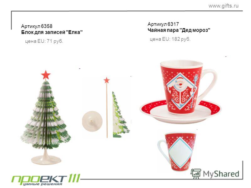 www.gifts.ru Артикул 6358 Блок для записей Елка цена EU: 71 руб. Артикул 6317 Чайная пара Дед мороз цена EU: 182 руб.