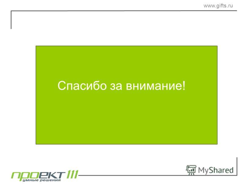 www.gifts.ru Спасибо за внимание!