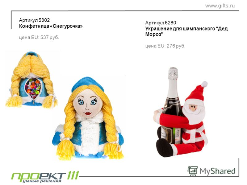 Артикул 6280 Украшение для шампанского Дед Мороз цена EU: 276 руб. Артикул 5302 Конфетница «Снегурочка» цена EU: 537 руб.