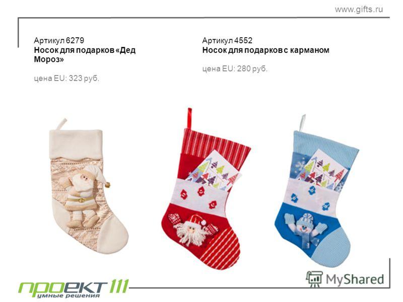 Артикул 6279 Носок для подарков «Дед Мороз» цена EU: 323 руб. Артикул 4552 Носок для подарков с карманом цена EU: 280 руб. www.gifts.ru