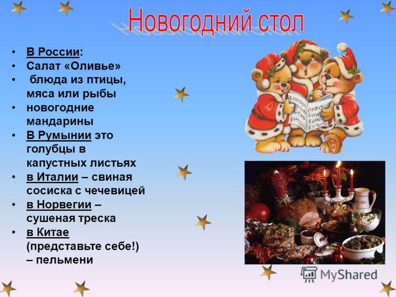 Обычай праздновать Новый год зародился в Месопотамии, В России Новый год официально утвердил в 14 веке Иоанн Васильевич Третий, его датой стало 1 сентября. в 1699 г. Петр I своим указом назначил новую дату празднования Нового года – 1 января, Звезда,