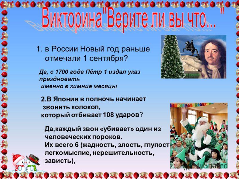 В России под каждый удар курантов загадывают желание. Считается, эти желания сбудутся в Новом году. Как отпразднуешь Новый год - такой год и будет. По этой причине надо избегать на Новый год ссор и неприятностей. принято одевать новую одежду,, связан
