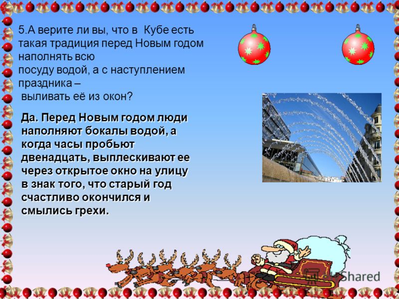 3. А верите ли вы, что первая новогодняя открытка появилась в Лондоне ? Да, её отправил в 1843 году по почте Генри Коул. 4. Верите ли вы, что в Монголии в Новый год принято поливать друг друга компотом из яблок? Нет.