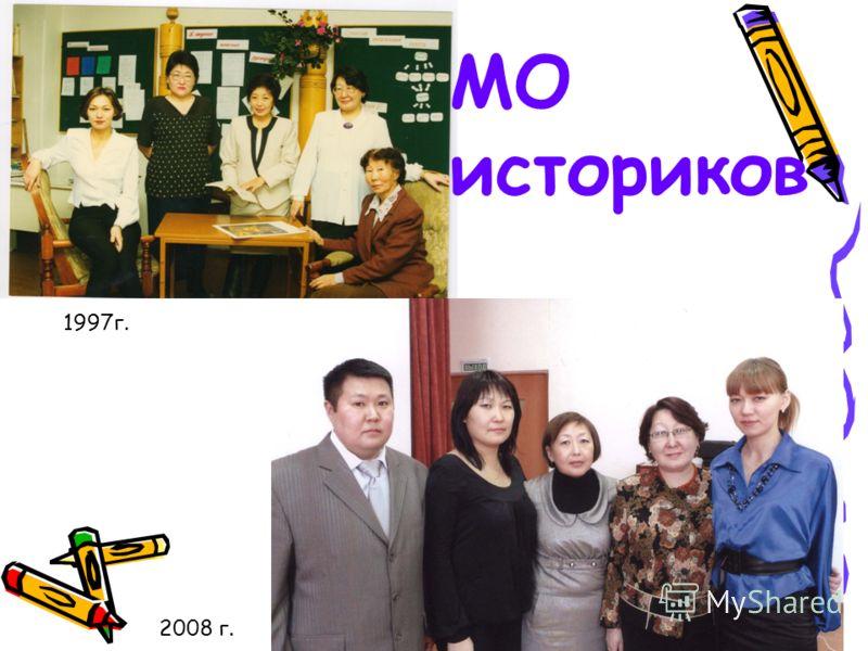МО историков 1997г. 2008 г.