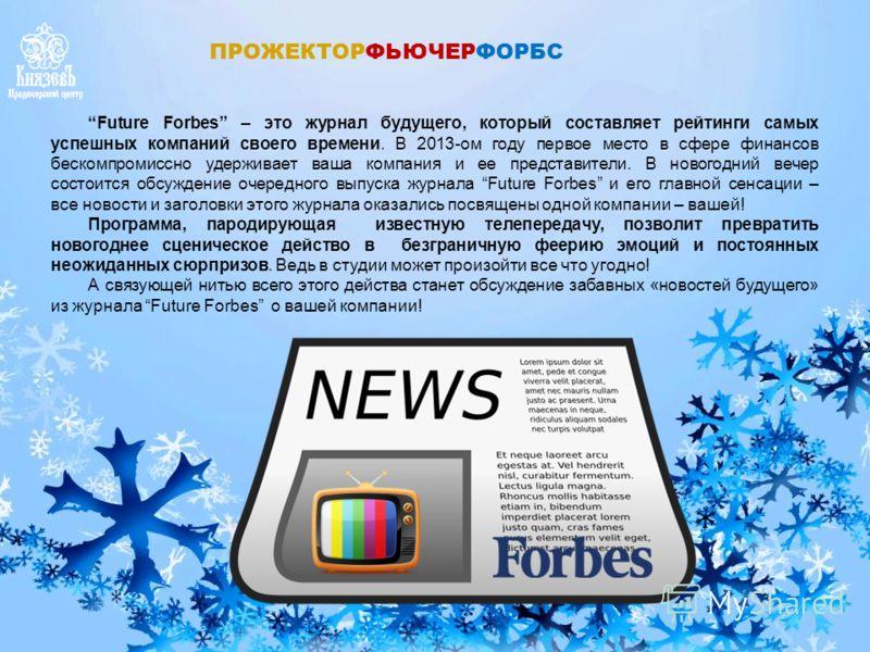ПРОЖЕКТОРФЬЮЧЕРФОРБС Future Forbes – это журнал будущего, который составляет рейтинги самых успешных компаний своего времени. В 2013-ом году первое место в сфере финансов бескомпромиссно удерживает ваша компания и ее представители. В новогодний вечер