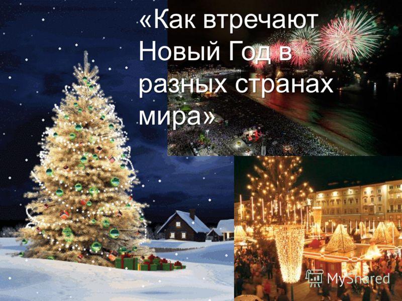 Кто и как поздравляет с новым годом в разных странах