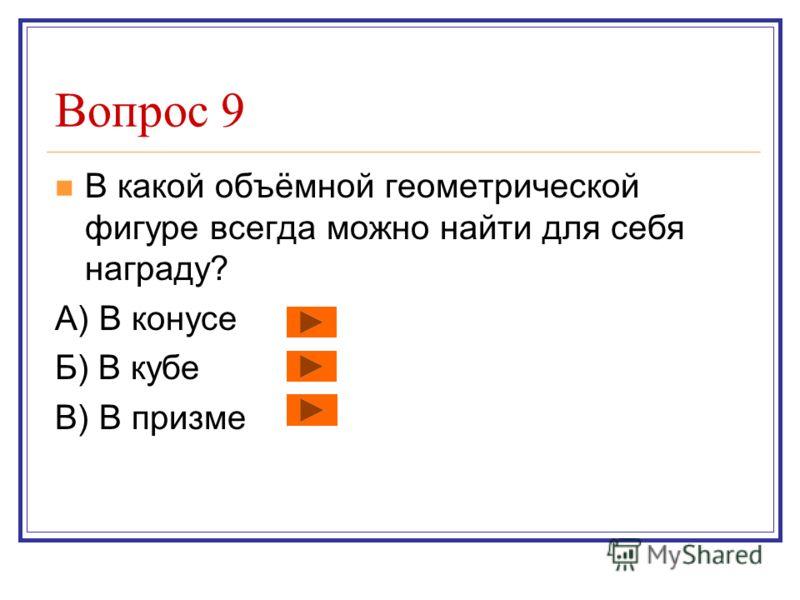 Вопрос 8 Какое число хорошо знают и чётко озвучивают мыши? А) Три Б) Пи В) Тридцать три