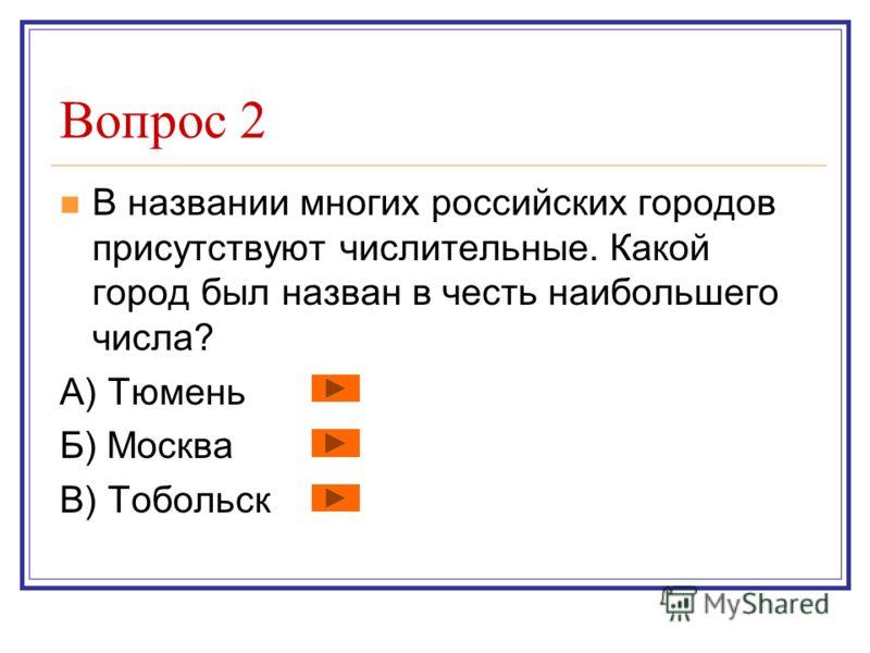 Вопрос 1 Какие цифры «пишут» лётчики в небе? А) «Пятёрки» Б) «Тройки» В) «Восьмёрки»
